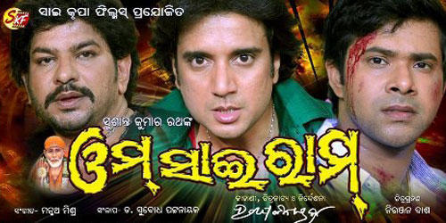 Om Sai Ram | Odia Film Cast, Crew, Songs, Wallpapers