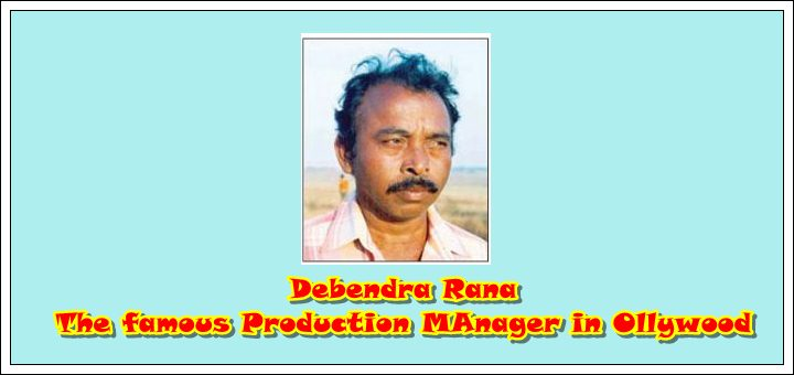 Debendra Rana - Production Manager in Odia Cinemas