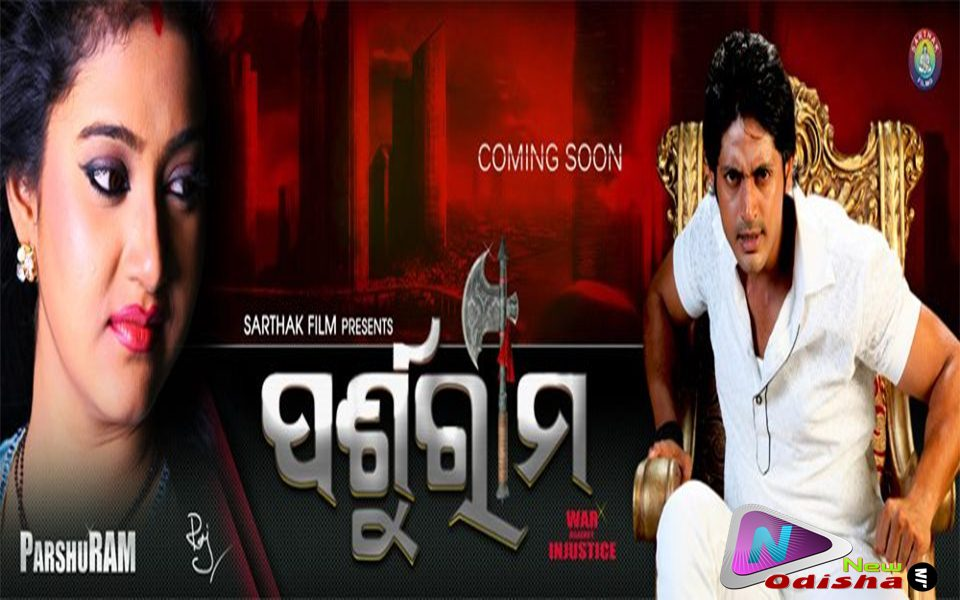 Parshuram Odia Film Cast, Crew, Songs and Wallpapers