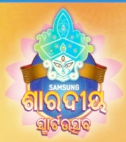 Durga Puja & Diwali 2012 Offers on Samsung Mobiles in Odisha