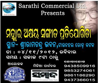 Mallhar song competition