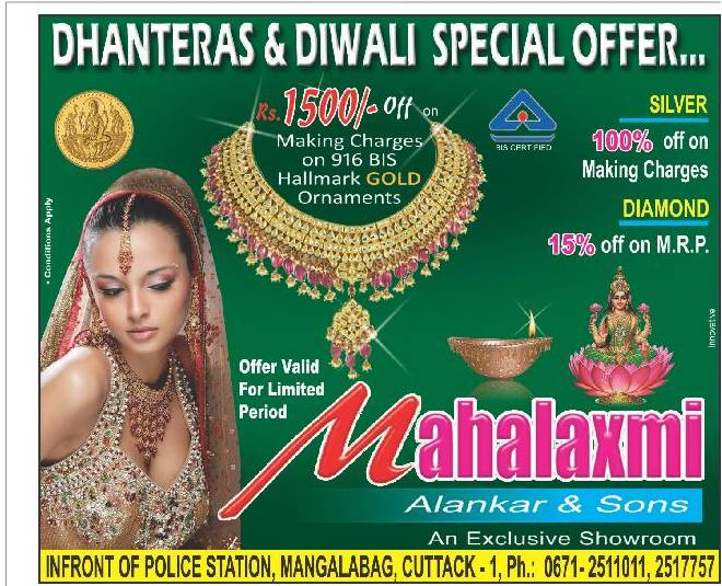 offers in mahalaxmi alankar