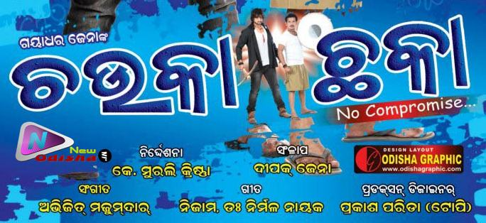 Odia Film Chauka Chhaka Wallpapers