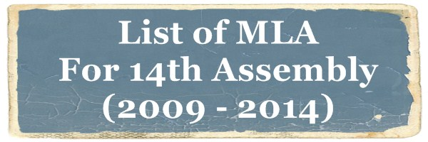 List of MLAs of Odisha for the Fourteenth Assembly