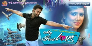 my first love odia film