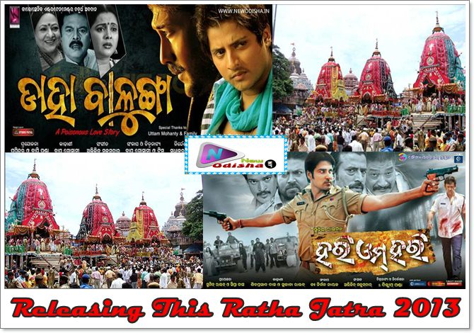 Two New Odia Films Going to Release on Ratha Jatra 2013