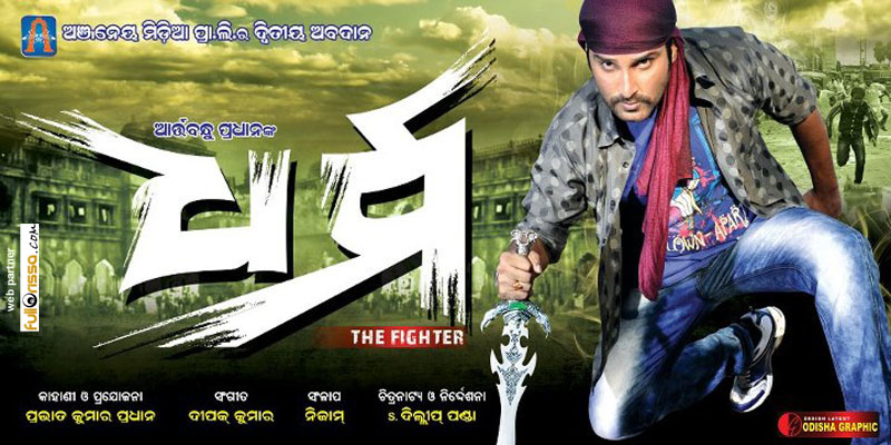odia film Dharma wallpaper