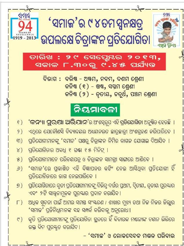 painting competition of samaja