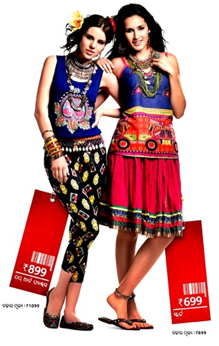 Reliance Trends Durga Puja Offer