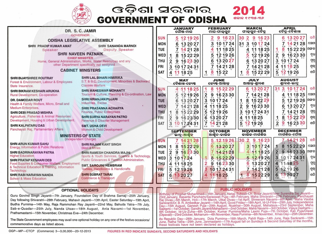 State Govt of Odisha Holidays List for 2014