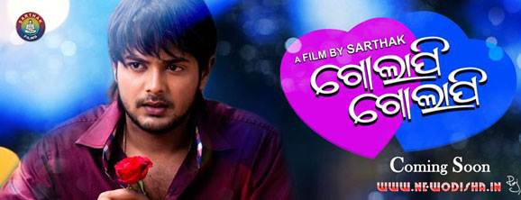 golapi-golapi-oriya-movie