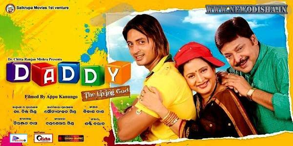 odia film Daddy