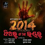 2014 Fear of the Year Odia Film Cast, Crew, Wallpapers, Songs