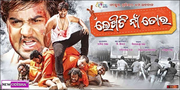 Lekhilu Jadi Na Tora HD Video Song from Lekhichi Na tora Odia Film