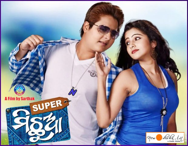 'Kemiti Kahibi Tate' Song Download, Lyrics & Music Track of Odia Film Super Michhua