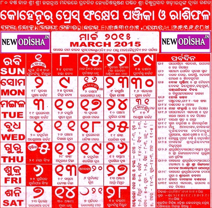 March 2015 Odia Kohinoor Press Calender Download