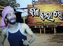 Kana Kala Se - New Odia Comedy Program on Tarang TV