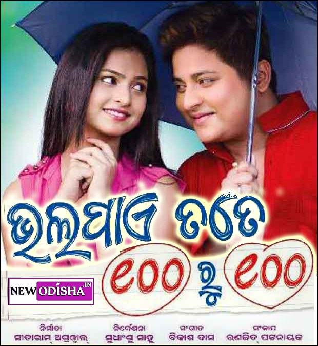 Bhala Pae Tate 100 ru 100 Odia Film Cast, Crew, wallpaper and Songs