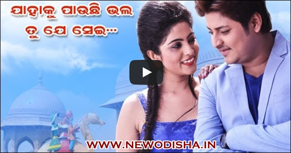 Kemiti Kahibi Tate Odia Video Song form Super Michhua Odia Film