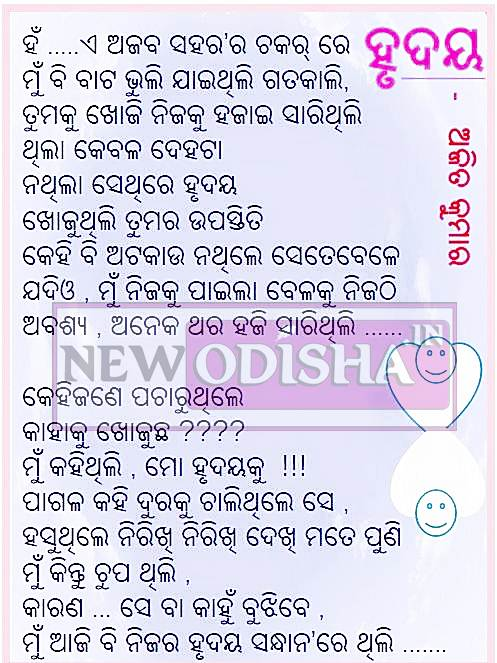 Beautiful Odia Sms, Check Out Beautiful Odia Sms : cnTRAVEL