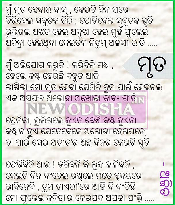 Mruta Odia Poem Photos, Files and Info