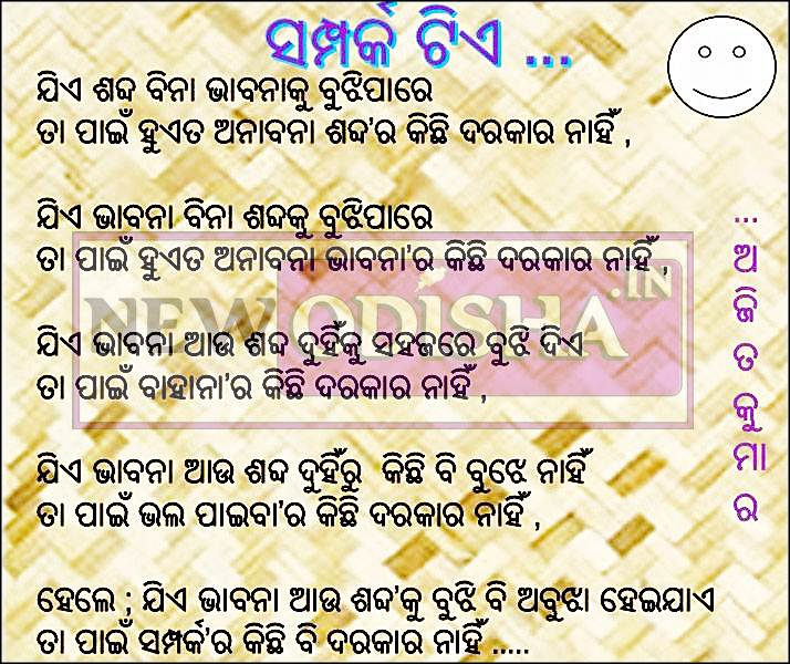 Samparka Tie - Odia Poem by Ajit Kumar Swain