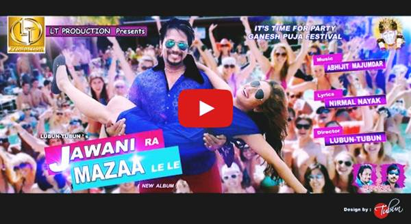 Jawani Ra Maza Le Le Odia Hot Video Song of Lubun Ankita