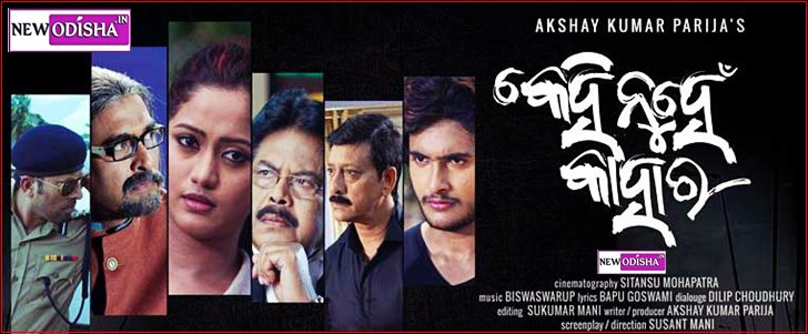 Kehi Nuhe Kahara Odia Film Cast, Crew,Wallpaper and Songs