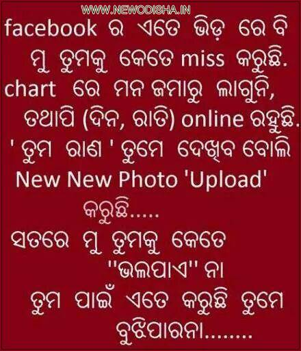 Odia Funny Pics For Facebook And Whatsapp