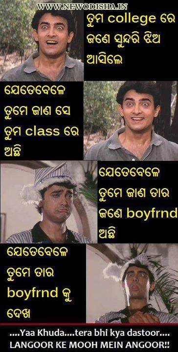 odia funny pic 8 photos files and info