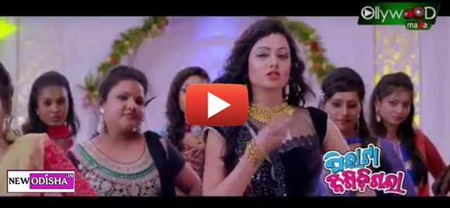 Volume Kama Odia Video Song of Pilata Bigidigala