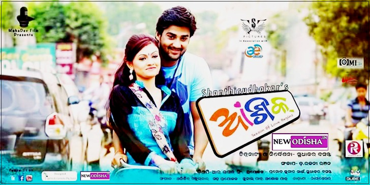 Aashiq Odia Film Cast, Crew, Wallpapers, Songs and Videos