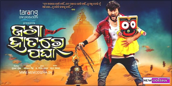 Jaga Hatare Pagha Odia Film Cast, Crew, Wallpaper and Songs
