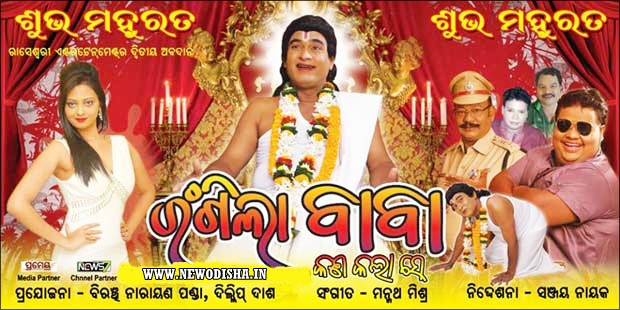 Rangila Baba (2015) Odia Film First Look of Kuna Tripathy