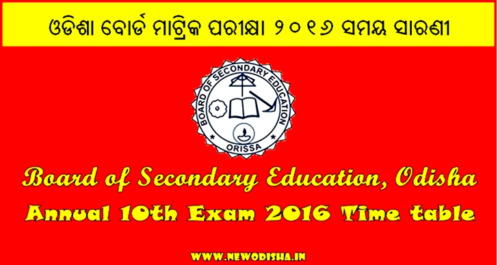 Odisha BSE Matric or 10th Annual Examination 2016 Time table