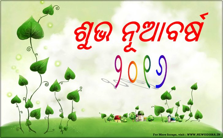 Odia New Year 2016 Scraps 3