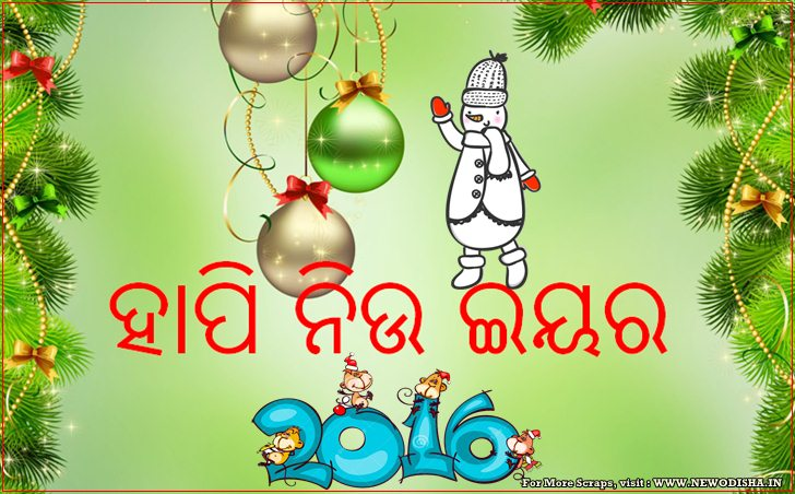 Odia New Year 2016 Scraps 5