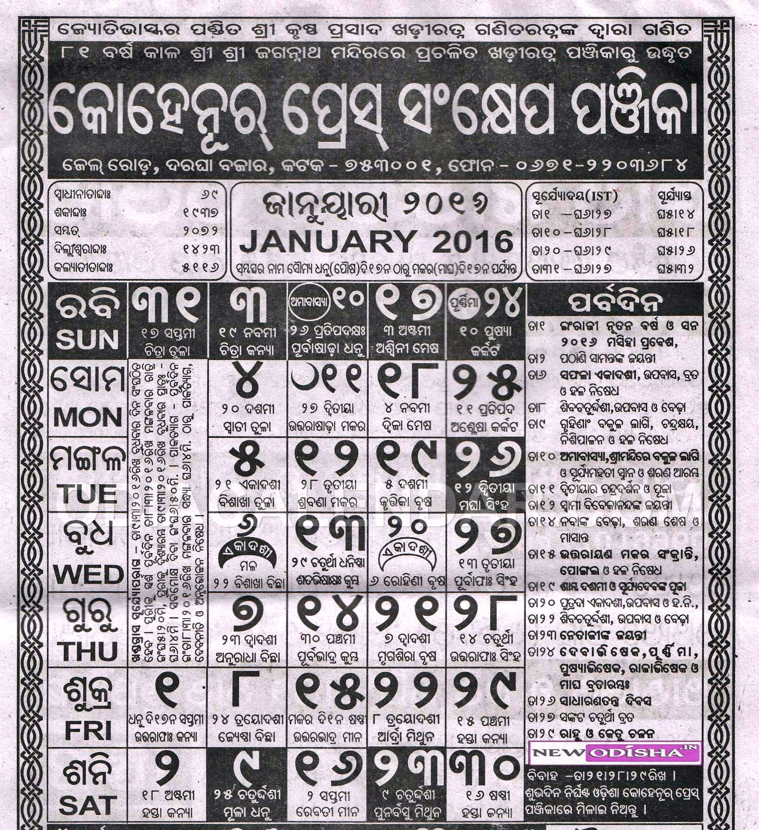 January 2016 Odia Kohinoor Calendar and Holiday List