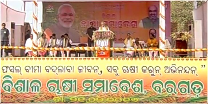 PM Narendra Modi's Speech Video at Krishak Samavesh in Bargarh