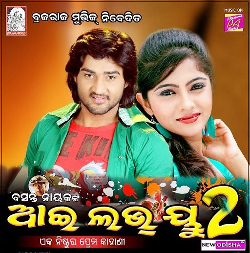 I Love You 2 New Odia Film of Sambit and Jhilik
