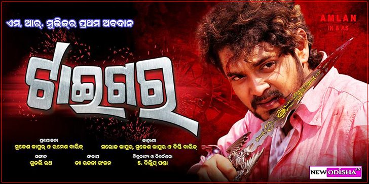 Odia Film Tiger