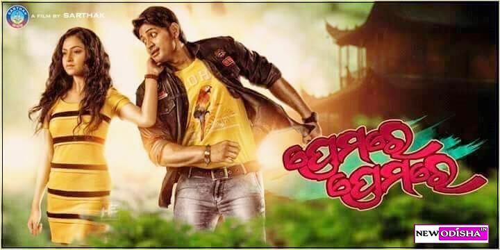 Odia movie video song new mp4