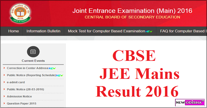 CBSE : JEE Mains Result 2016 to be declared on 27 April