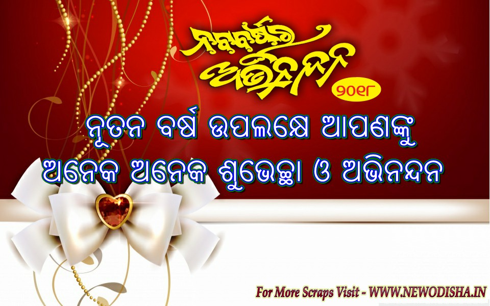 Happy New Year 2018 Odia Scraps, Greetings, SMS and Wallpapers
