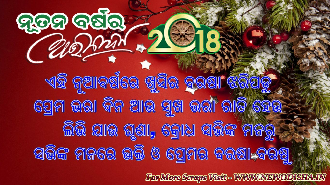 so here in new odisha we have added some happy new year 2018 odia scraps and greetings download the images and send them on facebook or whatsapp to your