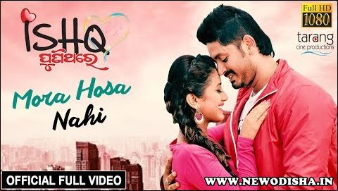 Mora Hosa Nahi Full HD Video Song from Odia Movie Ishq Punithare