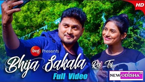 Bhija Sakalara Tu Mo Prema New Odia Album Full HD Video Song by Tusa and Sradha
