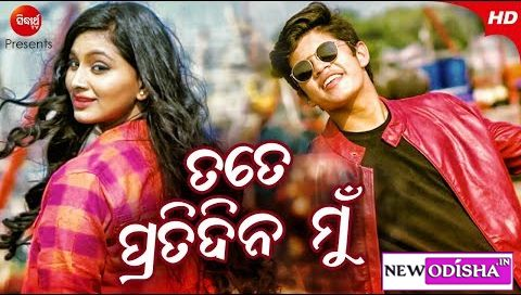 Tate Pratidina Mun New Odia Album Full HD Video Song starring Rishan & Hiteish