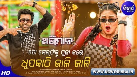 To Selfie Ku Puja Kare Dhupa Kathi Jali Jali New Odia Full HD Video Song of Movie Abhiman