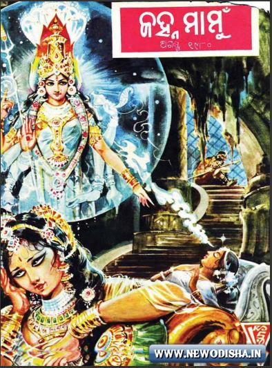 Odia Janhamamu (Chandamama) August 1980 Book in PDF